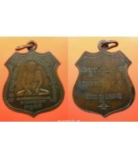 พระเครื่อง เหรียญหลวงพ่อวงศ์ วัดบ้านค่าย จ.ระยอง รุ่นอายุ 80 ปี เนื้อทองแดง ห่วงเชื่อมเดิม