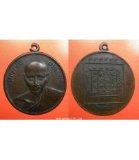 พระเครื่อง เหรียญหลวงพ่อเต๋ คงทอง วัดสามง่าม รุ่นเงินก้นถุง 999999 เนื้อทองแดงกะไหล่ทอง