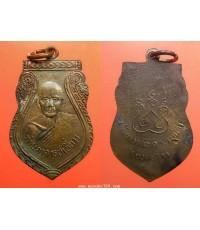 พระเครื่อง เหรียญเสมา หลวงปู่เอี่ยม วัดสะพานสูง บล็อกแรก หลังหลุม เนื้อทองแดง