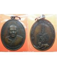 เหรียญหลวงพ่อทองอยู่ พระครูสุตาธิการี ที่ระลึกอายุครบ 90 ปี  วัดใหม่หนองพระองค์ ปี 2519 เนื้อทองแดง