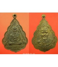 พระเครื่อง เหรียญใบสาเก หลวงปู่ทวด วัดช้างไห้ พิมพ์หน้าแก่ กะไหล่ทอง กรรมการสวยเดิมๆ