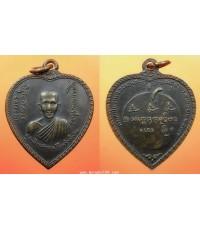 พระเครื่อง เหรียญหลวงพ่อเกษม เขมโก พิมพ์แตงโม ปี 2515 เนื้อทองแดงรมดำ