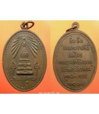 หรียญพระธาตุพนม ที่ระลึกในพระราชพิธีสมโภชพระบรมสารีริกธาต ปี 2518 เนื้อทองแดง