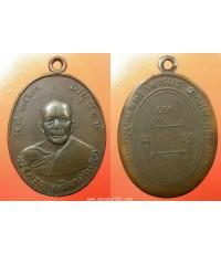 พระเครื่อง เหรียญหลวงพ่อแดง รุ่นแรก ปี 2503 เนื้อทองแดง
