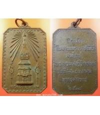 เหรียญพระธาตุพนม ที่ระลึกในพระราชพิธีสมโภชพระบรมสารีริกธาต ปี 2518 เนื้อทองแดง