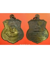 พระเครื่อง เหรียญพระเทพวิสุทธาจารย์ ที่ระลึกงานเลื่อนสมณศักดิ์ พระเทพวิสุทธาจารย์ เจ้าคณะจังหวัดเชีย