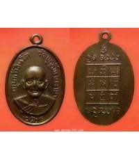พระเครื่อง เหรียญครูบาเจ้าอินโต วัดบุญยืน จ.พะเยา รุ่นแรก ปี2508 เนื้อทองแดงผิวไฟ