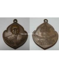 พระเครื่อง เหรียญพระอาจารย์สิม พุทธจาโร ที่ระลึกงานผูกพัทธสีมา วัดสันติธรรม จ.เชียงใหม่ รุ่นแรก ปี 2