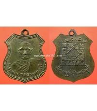 พระเครื่อง เหรียญพระครูชลธารธรรมวาปี วัดราษฎร์บำรุง จ.ชลบุรี ปี 2504 เนื้อทองแดงกะไหล่ทอง