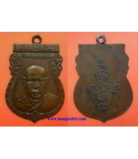 พระเครื่อง เหรียญหลวงพ่อเงิน วัดดอนยายหอม พิมพ์หน้ารุ่นแรก เนื้อทองแดง