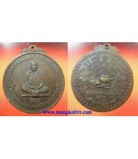 พระเครื่อง เหรียญพระอาจารย์ชอบ ฐานสะโม ที่ระลึกโบสถ์น้ำ วัดสัมมานุสรณ์ บ้านโคกมน อ.วังสะพุง จ.เลย รุ
