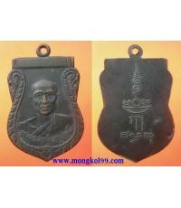 พระเครื่อง เหรียญเสมาหลวงพ่อบุญมี วัดงิ้วราย จ.นครปฐม พ.ศ.2508  รุ่นแรก เนื้อทองแดงรมดำ