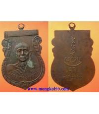 พระเครื่อง เหรียญเสมาหลวงพ่อบุญมี วัดงิ้วราย จ.นครปฐม พ.ศ.2508  รุ่นแรก เนื้อทองแดงรมดำ 3