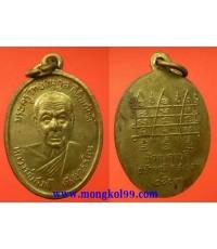 พระเครื่อง เหรียญหลวงพ่อสงค์ พระครูวิทยานุกูล ศรีสุวรรณโร วัดคงคาวดี อ.รัตตภูมิ จ.สงขลา ปี 2509 เนื้