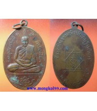 พระเครื่อง เหรียญหลวงพ่ออี๋ วัดสัตหีบ ที่ระฤกในงานเข้าประดิษฐานวิหาร  พ.ศ. 2515 เนื้อทองแดง 2