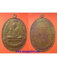 พระเครื่อง เหรียญหลวงพ่ออี๋ วัดสัตหีบ ที่ระฤกในงานยกช่อฟ้า  พ.ศ. 2514 เนื้อทองแดง 2