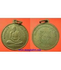 พระเครื่อง เหรียญหลวงพ่ออี๋ วัดสัตหีบ ที่ระฤกในงานหล่อรูป รุ่นพิเศษ พ.ศ. 2508 เนื้ออาบาก้า