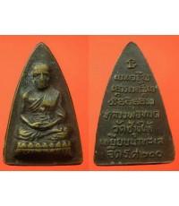 พระเครื่อง เหรียญหลวงพ่อทวด เหรียญน้ำทะเลจืด วัดช้างไห้ รุ่น ร.ศ.200 เนื้อเหลืองรมดำ