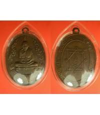พระเครื่อง เหรียญหลวงพ่ออี๋ วัดสัตหีบ ที่ระฤกในงานประจำปี พ.ศ. 2514 เนื้อทองแดงกะไหล่ทอง2