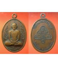พระเครื่อง เหรียญเจ้าคุณนรรัตนราชมานิต ธมมฺวิตกฺโก ที่ระลึกในงานวางศิลาฤกษ์ โรงเรียน จ.นครนายก เนื้อ