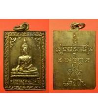 พระเครื่อง เหรียญพระพุทธรัตนรังษี วัดไผ่ตัน เนื้อทองแดงกะไหล่ทอง