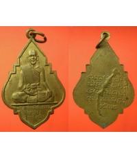 พระเครื่อง เหรียญพระครูศีลขันธ์โสภณ หลวงพ่อสว่าง วัดบางไกรใน ปี 2502 เนื้อฝาบาตร