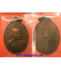พระเครื่อง เหรียญพระครูวรพรต ศีลขันธ์(แฟ้ม) วัดป่าฯ จ.ชลบุรี ปี 2516 เนื้อทองแดงผิวไฟ ฉลองอายุครบ60ป