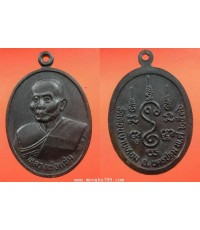พระเครื่อง เหรียญหลวงพ่อแช่ม วัดดอนยายหอม ปี 2536 เนื้อทองแดงรมดำ