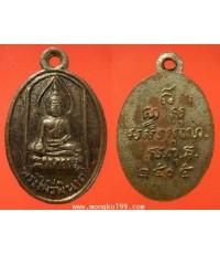 พระเครื่อง เหรียญพระไพรีพินาศ ปี 2505 เนื้อทองแดงกะไหล่ทอง