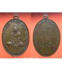 พระเครื่อง เหรียญหลวงพ่อกลั่นวัดพระญาติ ที่ระลึกในการฉลองอนุสาวรีย์ หลวงพ่อกลั่น ปี 2505 เนื้อทองแดง