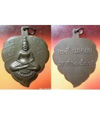 พระเครื่อง เหรียญหลวงพ่อลี วัดอโศการาม ปี 2508 เนื้อนวะโลหะ
