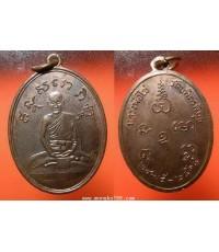 พระเครื่อง เหรียญหลวงปู่ไข่ วัดบพิตรพิมุข ปี 2515 เนื้อทองแดง ผิวไฟเดิม เหรียญที่สาม