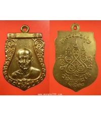 พระเครื่อง เหรียญหลวงพ่อมุ่ย วัดดอนไร่ ปี 2512 เนื้อทองแดงกะไหล่ทอง