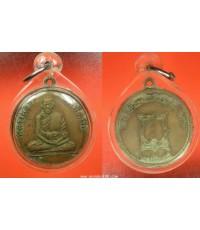 พระเครื่อง เหรียญหลวงพ่ออี๋ วัดสัตหีบ ที่ระลึกในการหล่อรูปรุ่นพิเศษ ปี 2508 เนื้ออาบาก้า