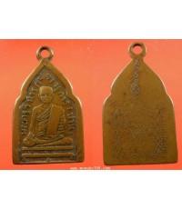 พระเครื่อง เหรียญหลวงพ่อปาน พระครูวิหารกิจจานุการ วัดบางนมโค พิมพ์ห้าเหลี่ยม เนื้อทองแดง