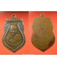 เหรียญเสมา หลวงปู่เอี่ยม วัดสะพานสูง บล็อกหลังหลุม เนื้อทองแดง
