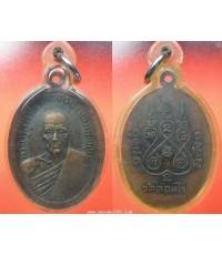 พระเครื่อง เหรียญหลวงพ่อมุ่ย พระครูสุวรรณวุฒาจารย์ วัดดอนไร่ ปี 2512 เนื้อทองแดง