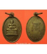พระเครื่อง เหรียญหลวงพ่อพระสังข์กระจาย วัดพระสังข์กระจาย เนื้อทองแดงกะไหล่ทอง