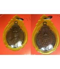 พระเครื่อง เหรียญในหลวง ที่ระลึกในการมหามงคลสมัย พระบรมราชสมภพ ครบ 4 รอบ 5 ธันวาคม 2518 เนื้อทองแดง1