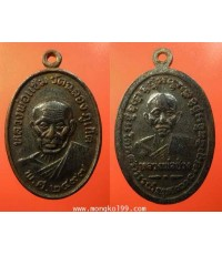 พระเครื่อง เหรียญหลวงพ่อแช่ม หลังหลวงพ่อช่วง วัดฉลอง จ.ภูเก็ต สร้างย้อน พ.ศ. 2497