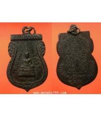 พระเครื่อง เหรียญหลวงพ่อโสธร ปี 2509 เนื้อทองแดง รพ.