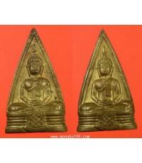 พระเครื่อง พระหลวงพ่อโสธร ปั้มสองหน้า มีวงแหวน ปี2508 เนื้อทองเหลือง