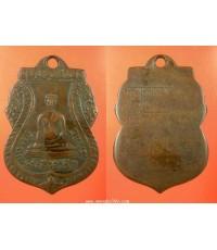 พระเครือง เหรียญพระศรีอาริย วัดไลย์ ปี 2468 เนื้อทองแดง