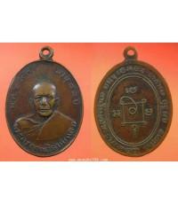 พระเครื่อง เหรียญหลวงพ่อแดง วัดเขาบันไดอิฐ รุ่นสอง บล็อกเลข ๘ หัวจุก เนื้อทองแดงรมดำ 2