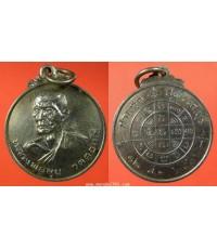 พระเครื่อง เหรียญฟ้าผ่า หลวงพ่อมุ่ย วัดดอนไร่ จ.สุพรรณบุรี