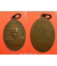 พระเครื่อง เหรียญพระอุปฌาย์อี้ วัดสัตหีบ ที่ระลึกในงานผูกพัทธสีมา ปี 2511 เนื้ออาบาก้า