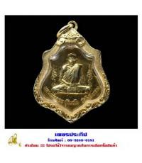 เหรียญหลังหนุมาน กะหลั่ยทอง หลวงพ่อกวย ชุตินฺธโร
