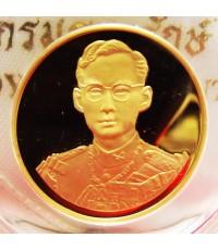 เหรียญทีระลึกทองคำขัดเงาเนื่องในพิธีมหามงคลกาญจนาภิเษก ปี 2539