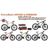 จักรยานเสือภูเขา ANTHOR รุ่น iFREEDOM 26x1.95