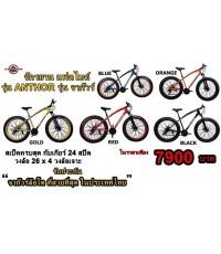 จักรยานแฟตไบค์ ANTHOR  รุ่น JAGUAR  26x4.0